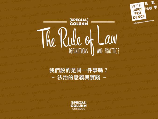 RULE OF LAW.015
